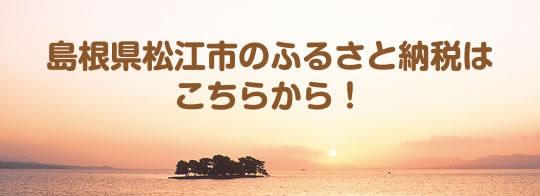 島根県松江市のふるさと納税はこちらから !