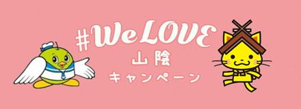 #WeLove山陰キャンペーン