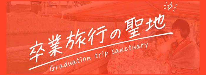 卒業旅行の聖地松江