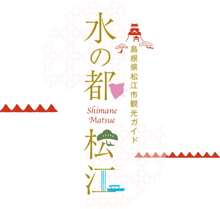 市 情報 松江 コロナ 最新